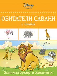 - Обитатели саванн с Симбой обложка книги