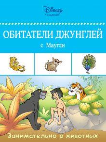 - Обитатели джунглей с Маугли обложка книги
