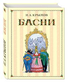 Басни (ил. И. Семенова) обложка книги