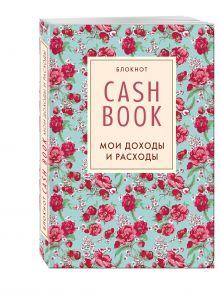 - CashBook. Мои доходы и расходы. 2-е издание (5 оформление) обложка книги