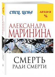 Маринина А. - Смерть ради смерти обложка книги