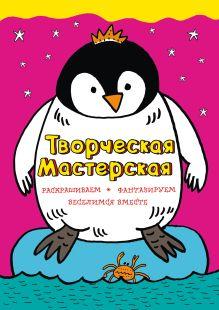 Смелый пингвиненок