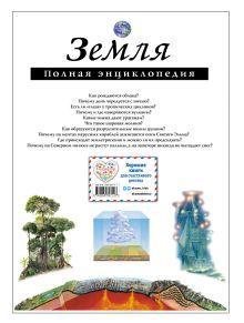 Обложка сзади Земля. Полная энциклопедия Е.Г. Ананьева, С.С. Мирнова