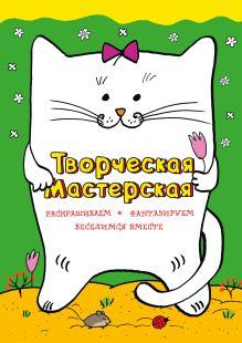 Обложка Веселый котик