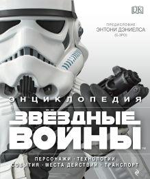 Обложка Энциклопедия