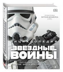 - Энциклопедия Звёздные войны обложка книги