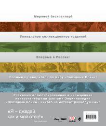 Обложка сзади Энциклопедия