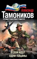В бой идут одни пацаны Тамоников А.А.