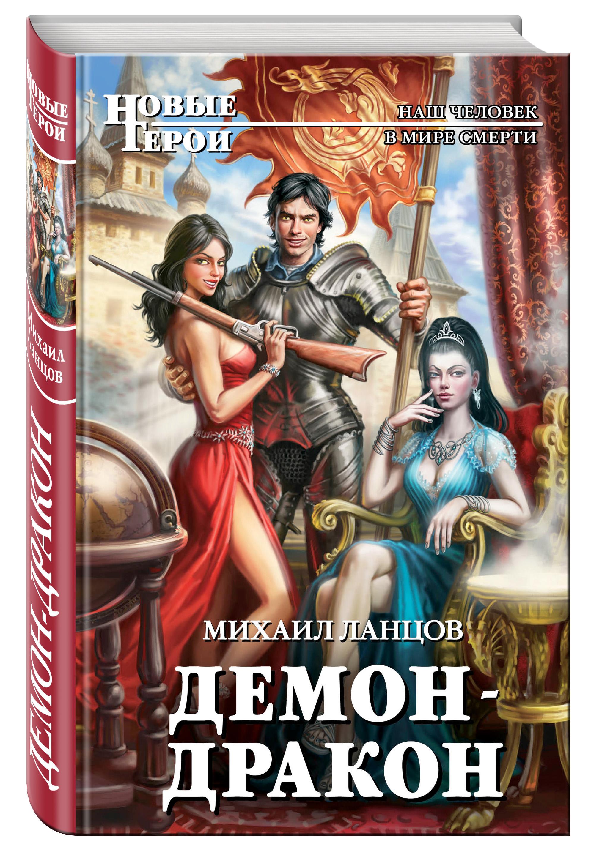 Демон-дракон ( Ланцов М.  )