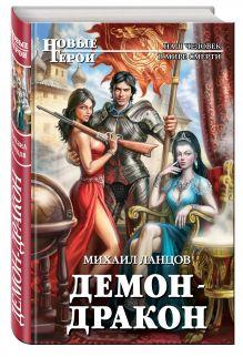 Ланцов М. - Демон-дракон обложка книги
