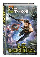Пучков Л.Н. - К-55. Обманувшие смерть' обложка книги