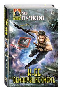 Пучков Л.Н. - К-55. Обманувшие смерть обложка книги
