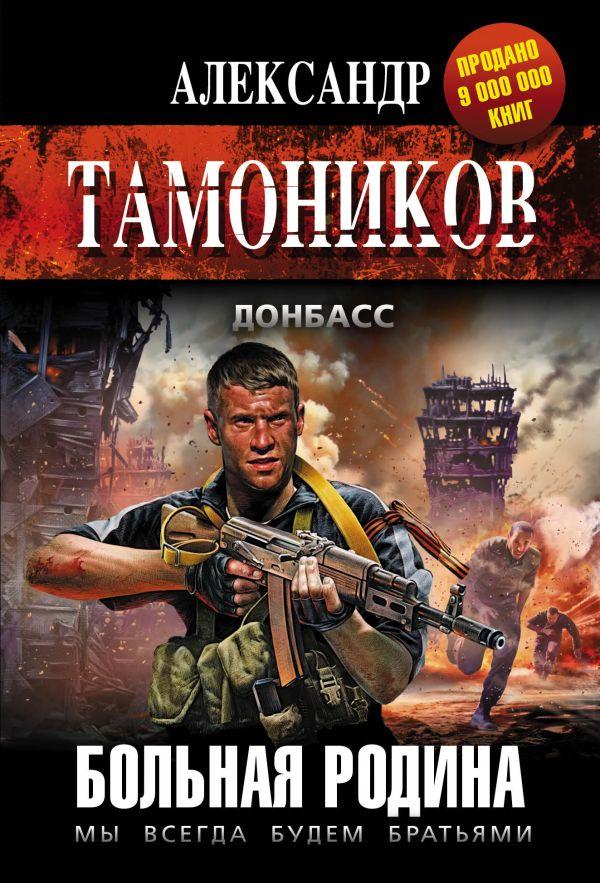 Больная родина Тамоников А.А.