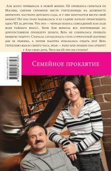 Обложка сзади Семейное проклятие Анна и Сергей Литвиновы