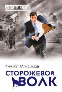 Максимов К. - Сторожевой волк обложка книги