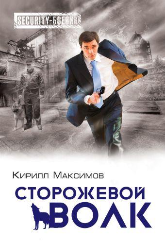 Сторожевой волк Максимов К.