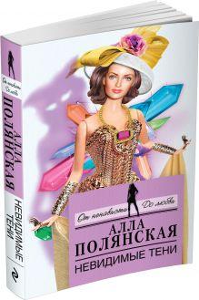 Полянская А. - Невидимые тени обложка книги