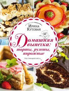 Обложка Домашняя выпечка: торты, рулеты, пирожные Ирина Кутовая