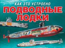 Обложка Подводные лодки (серия Как это устроено) Стюарт Мюррей