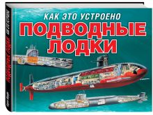 Мюррей С. - Подводные лодки (серия Как это устроено) обложка книги