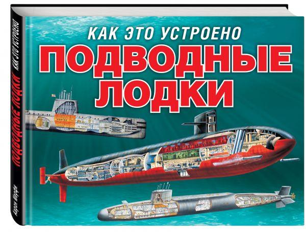 Подводные лодки (серия Как это устроено) Мюррей С.