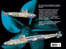 Обложка сзади Подводные лодки (серия Как это устроено) Стюарт Мюррей