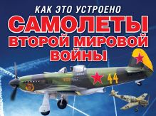 Самолеты второй мировой войны (серия Как это устроено)