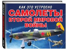 Мюррей А. - Самолеты второй мировой войны обложка книги