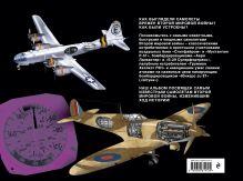 Обложка сзади Самолеты второй мировой войны (серия Как это устроено) Аарон Мюррей