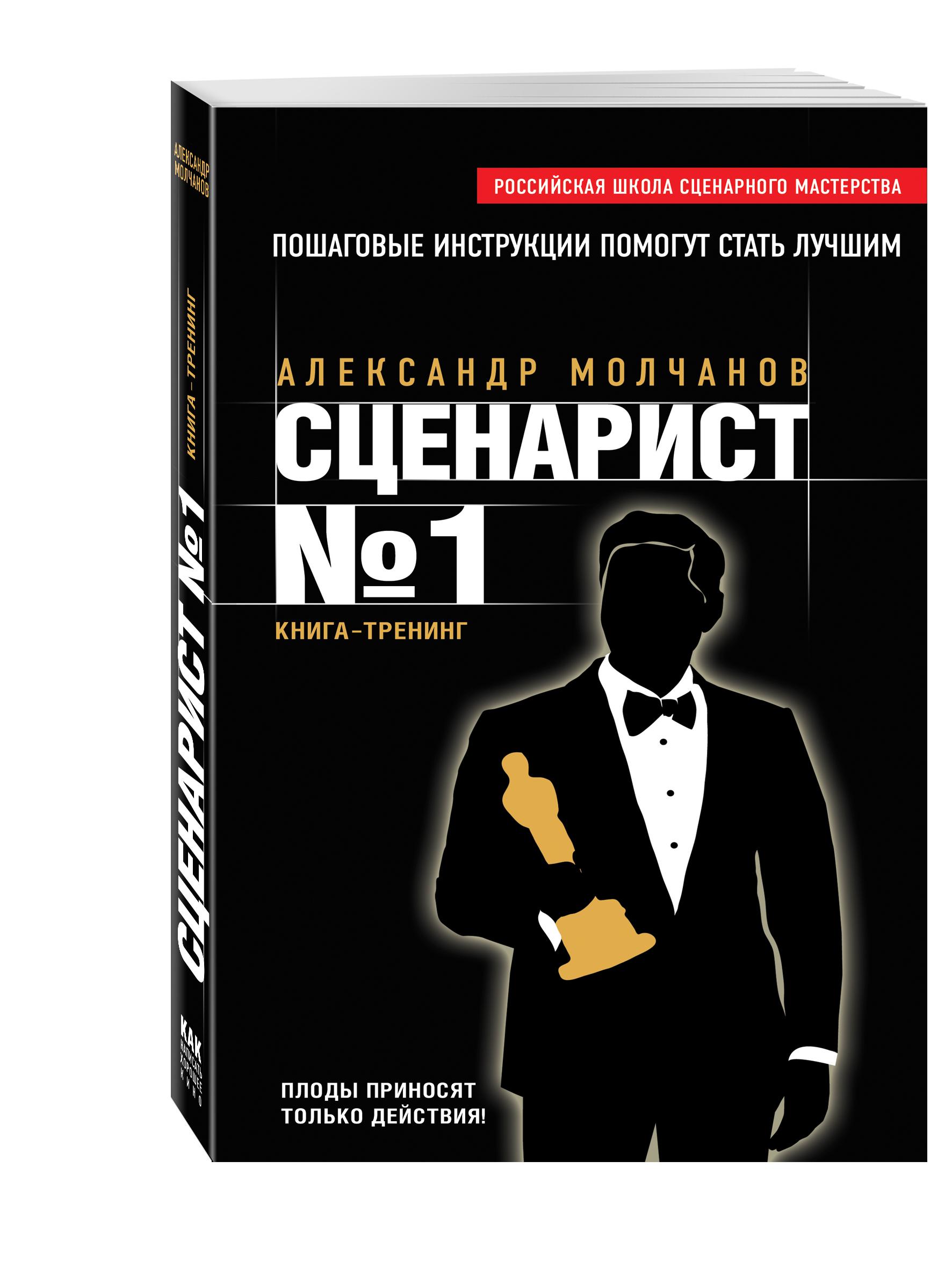 Сценарист №1 ( Молчанов А.В.  )