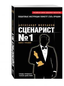 Молчанов А.В. - Сценарист №1 обложка книги