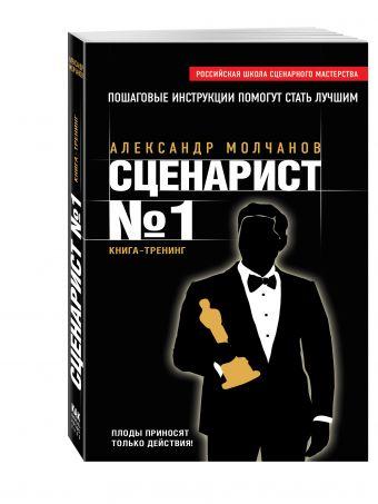 Сценарист №1 Молчанов А.В.