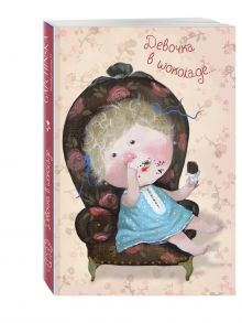 Гапчинская Е. - Между нами, девочками. Девочка в шоколаде. Блокнот mini Евгения Гапчинская обложка книги