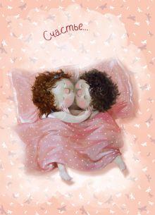 Обложка Любовь. Счастье... Блокнот mini Евгения Гапчинская (Арте) Евгения Гапчинская