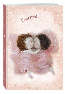 Гапчинская Е. - Любовь. Счастье... Блокнот mini Евгения Гапчинская обложка книги