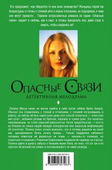 Обложка сзади Стрела, попавшая в тебя Алена Белозерская