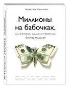Хомич М., Митин Ю. - Миллионы на бабочках, или истории самых интересных бизнес-моделей' обложка книги