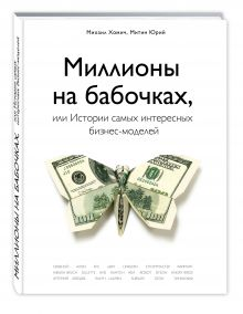 Хомич М., Митин Ю. - Миллионы на бабочках, или истории самых интересных бизнес-моделей обложка книги
