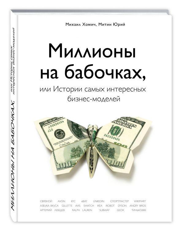 Миллионы на бабочках, или истории самых интересных бизнес-моделей Хомич М., Митин Ю.