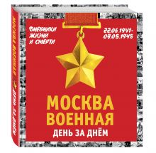 Вострышев М.И. - Москва военная день за днем. Дневники жизни и смерти. 22 июня 1941— 9 мая 1945 обложка книги