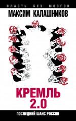 Калашников М. - Кремль-2.0. Последний шанс России обложка книги