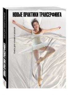 - Новые практики трансерфинга. Книга для чтения и записей обложка книги