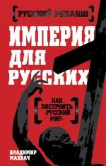 Махнач В.Л. - Империя для русских обложка книги