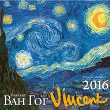 - Ван Гог. Календарь настенный на 2016 год обложка книги