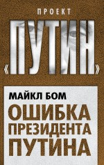 Ошибка президента Путина обложка книги