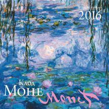 Обложка Клод Моне. Календарь настенный на 2016