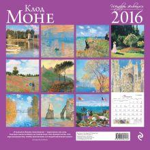 Обложка сзади Клод Моне. Календарь настенный на 2016