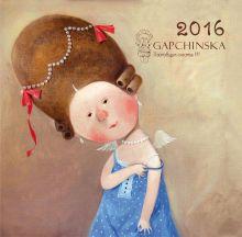 Евгения Гапчинская. Между нами, девочками. Календарь настенный на 2016 год НОВЫЙ