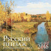 - Русский пейзаж в произведениях искусства. Календарь настенный на 2016 год обложка книги