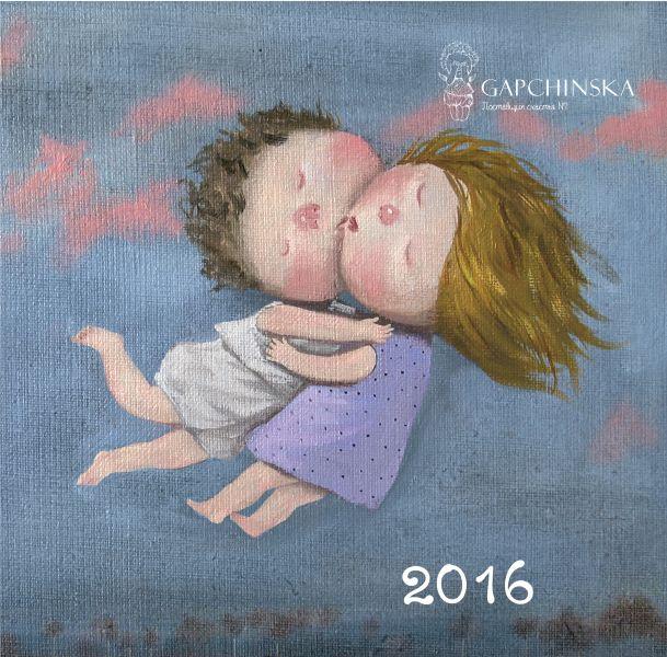Евгения Гапчинская. Lovely. Календарь настенный на 2016 год